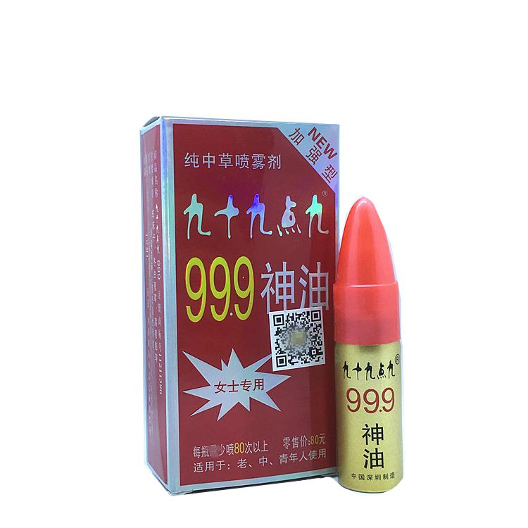 正品999神油10ml女用助情性冷淡可用女用喷剂