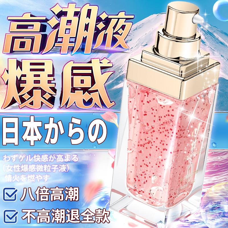 高潮增强液润滑油情趣女性房事女用品私处免洗剂兴奋专用快感爽滑