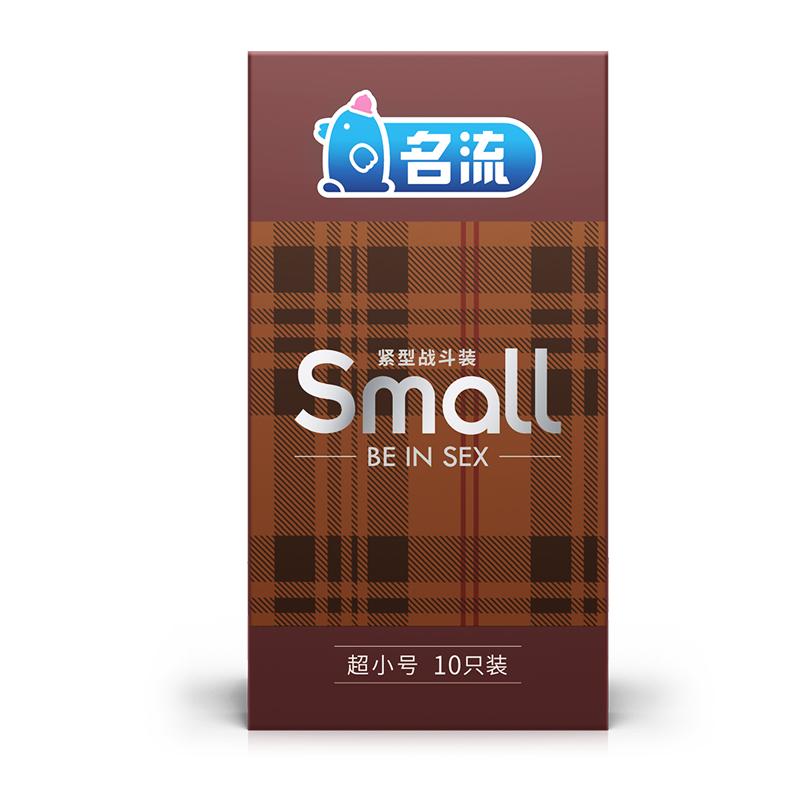 名流紧型战斗small超小号避孕套