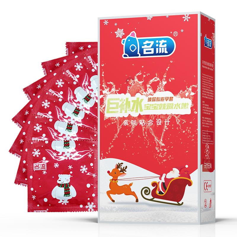名流巨补水圣诞玻尿酸避孕套