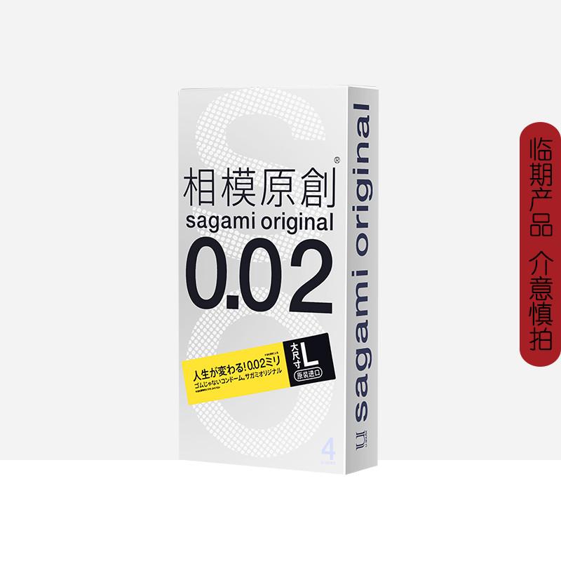 sagami相模原创超薄002聚氨酯避孕套