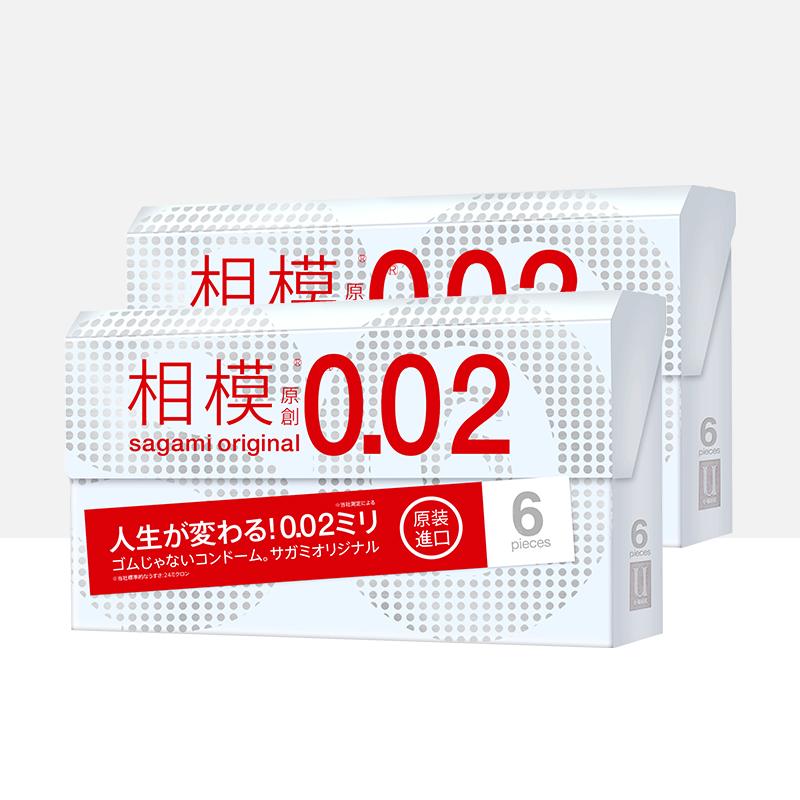 sagami相模0.02避孕套002超薄安全套套男女用情趣型