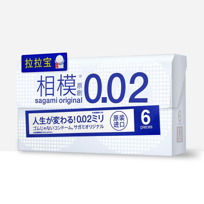 日本sagami相模原创超薄避孕套002成人用品男用情趣