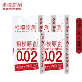 【活动】sagami相模原创002超薄避孕套聚氨酯男女用安全套15片装