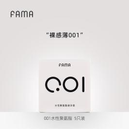 FAMA0.01超薄001润滑避孕套