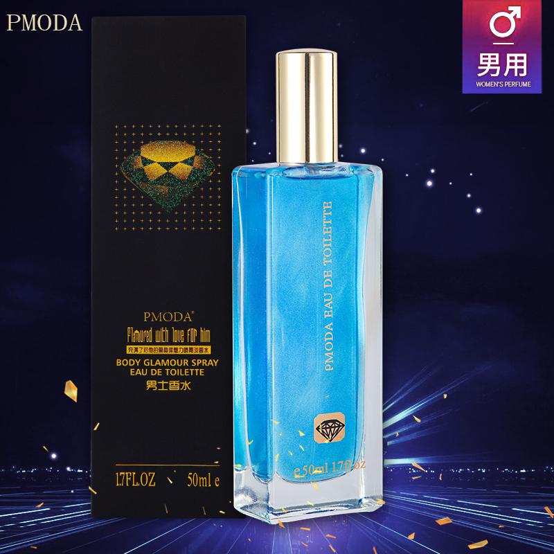 香水宜配费洛蒙约会男士夫妻用吸引异性调情趣荷尔蒙香水